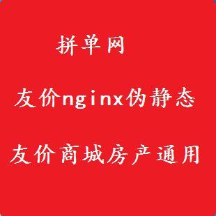 Nginx伪静态,友价商城跟房产源码通用