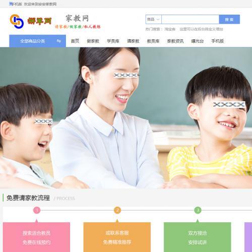 2021新版家教网教员学员库家长发单教员发布家教在线教学上门服务家教送手机版友价商城